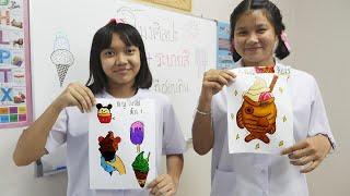 หนังสั้น | ชั่วโมงศิลปะ วาดภาพ+ระบายสี ไอติมที่ชอบกิน | drawing + coloring favorite ice cream