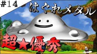 DQM3ドラクエジョーカー3攻略実況プレイ!Part14『はぐれメタル凄く強い!』