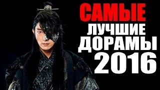 ТОП 20 САМЫХ ЛУЧШИХ ДОРАМ 2016 ГОДА