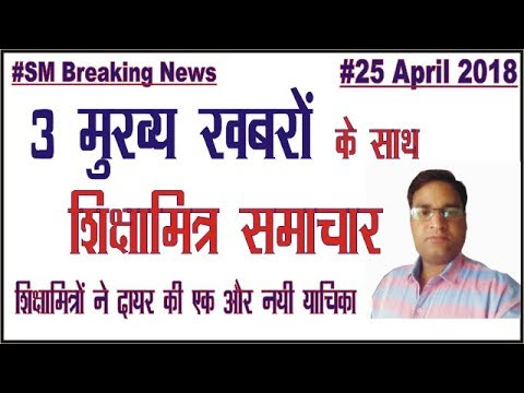Breaking News : 3 Shikshamitra News in Shikshamitra Samachar