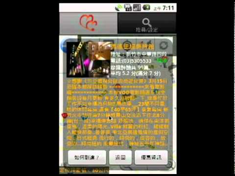 Video of 摩鐵手機地圖