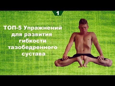 """ТОП 5 упражнений для """"раскрытия тазобедренных суставов"""""""