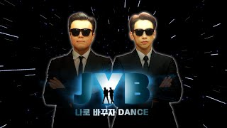 """RAIN (비) - """"나로 바꾸자 Switch to me (duet with JYP)"""" 안무영상 Men In Black Ver."""