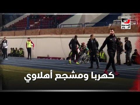 «كهربا» يقبل مشجع على كرسي متحرك أثناء مباراة الأهلي والمصري باستاد حرس الحدود