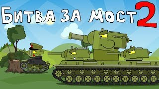 Битва за мост 2 - Мультики про танки