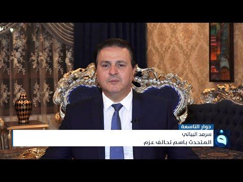 شاهد بالفيديو.. سرمد البياتي  : نجاح الانتخابات هي المهمة الرئيسية بالنسبة للكاظمي