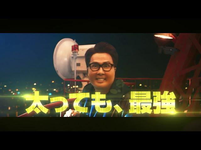 『燃えよデブゴン TOKYO MISSION』本予告サムネイル