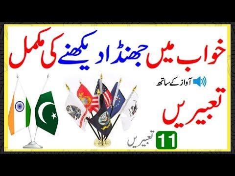 To see the flag in the dream Khawab Mein Jhanda Dekhna Kaisa خواب میں جھنڈا دیکھنا