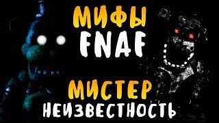 МИФЫ FNAF - МИСТЕР НЕИЗВЕСТНОСТЬ - НЕИЗВЕСТНЫЙ АНИМАТРОНИК! - DARK FREDDY - MR MYSTERY