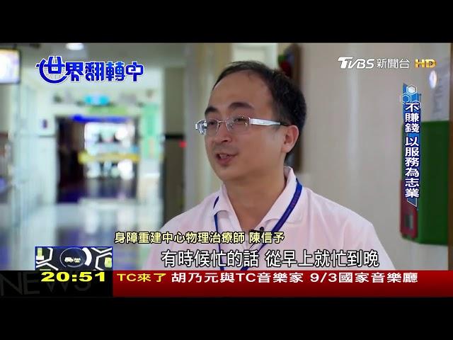 【社會公益-國內救護】偏鄉醫療缺急重症誰救(TVBS)