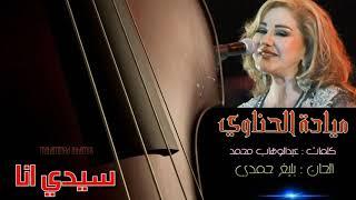 اغاني طرب MP3 ميادة الحـنـاوي ❣ سيدي أنا.. الهجر ده طوّل عليّ ???? ) HD تحميل MP3