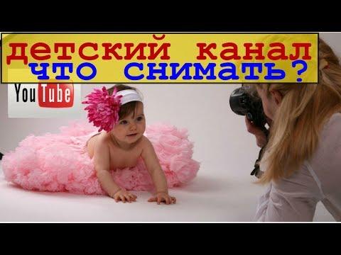 продвинуть детский канал/раскрутка детских каналов/развить детский канал/детский канал что снимать