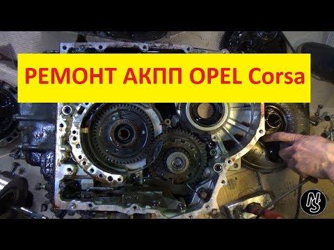 Фото к видео: Поломка АКПП OPEL CORSA D
