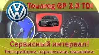 VCDS / Volkswagen Touareg GP / Настраиваем сервисный интервал, Приборка, Омывайки фар, Парктроник