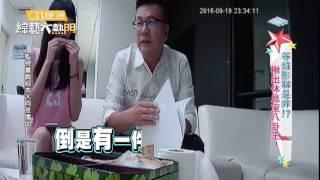 【等錄影聊是非!?揪出休息室八卦王!】 20161024  綜藝大熱門