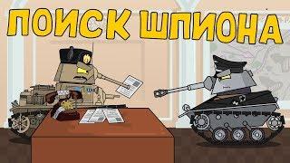 Поиски шпиона Мультики про танки