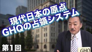 第1回 現代日本の原点 GHQの占領システム 【CGS 日本洗脳】