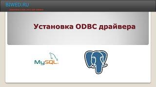 Установка ODBC драйвера