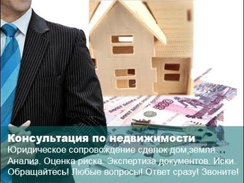 Консультации по недвижимости | Восстановление документов | Документы  для продажи квартиры