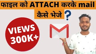 How To Attach Files And Photo In Gmail? | How To Attach A File, Send Mail In Hindi?