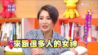 A-Lin、李雅微、小蘭老師  天生歌姬台下真面目大公開! 小燕有約 20170925 (完整版)