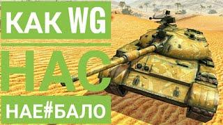 18+ Wot blitz Коммерческий ход или как WG нас нае#ало с продажей сундуков.121b к91