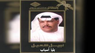 مازيكا نبيل شعيل - بليا اسباب تحميل MP3