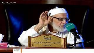 تفسير القرآن الكريم 143 / سورة البقرة