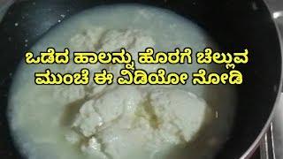 ಒಡೆದ ಹಾಲನ್ನು ಹೊರಗೆ ಚೆಲ್ಲುವ  ಮುಂಚೆ ಈ ವಿಡಿಯೋ ನೋಡಿ   kalakand recipe in kannada