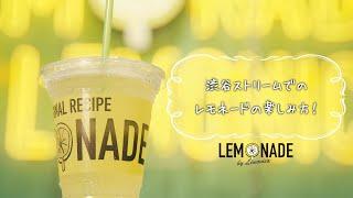 LEMONADE by Lemonica<br>アレンジ自在!かわいいレモネード専門店!