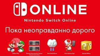 Nintendo Switch Online не стоит своих денег. Но выход есть!