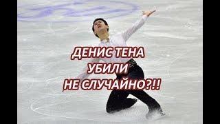 УБИЙСТВО ДЕНИСА ТЕНА ПРОИЗОШЛО НЕ СЛУЧАЙНО!!!
