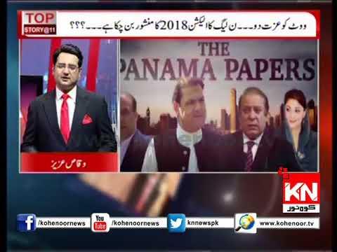 Top Story@11 21 05 2018 Imran Khan ne apni hakumat ke pehle 100 din ka