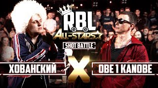 RBL: ХОВАНСКИЙ VS OBE 1 KANOBE (SHOT BATTLE, RUSSIAN BATTLE LEAGUE)