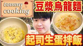 【Tommy的日常】99%臺灣人都不知道的日本人最愛宵夜! 5分完成的超簡單食譜