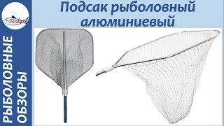 Подсак алюминиевый рыболовный