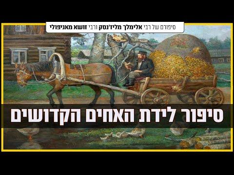 הילולת צדיקים: הרב רבי אלימלך מליז'נסק זצ''ל