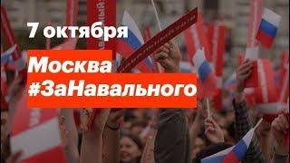 #ЗаНавального в Москве. Прямая трансляция акции протеста