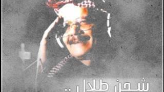 اغاني حصرية طلال مداح - بات ساجي الطرف (عود) تحميل MP3