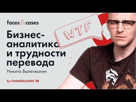 Как перевести задачу с языка бизнеса на язык разработки