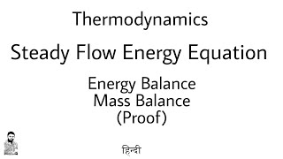 20. SFEE (Steady Flow Energy Equation) | Derivation | Complete Concept