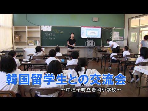 岩岡小学校韓国留学生との交流会令和3年〜種子島の学校活動