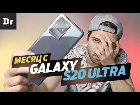 МЕСЯЦ с Galaxy S20 Ultra: БОЛЬ, СТРАХ, ЗУМ