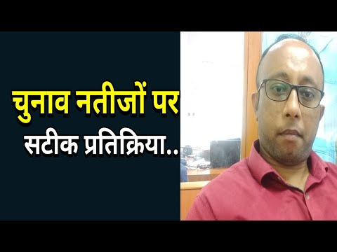 Maharashtra &HariyanaAssemblyPolls पर प्रतिक्रिया