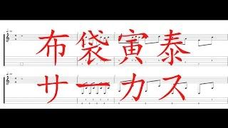 布袋寅泰 - 8 BEATのシルエット [Guitar & Bass Tab] - hmong