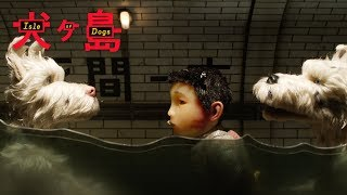 ISLE OF DOGS | Making a World: Weather & Elements | FOX Searchlight