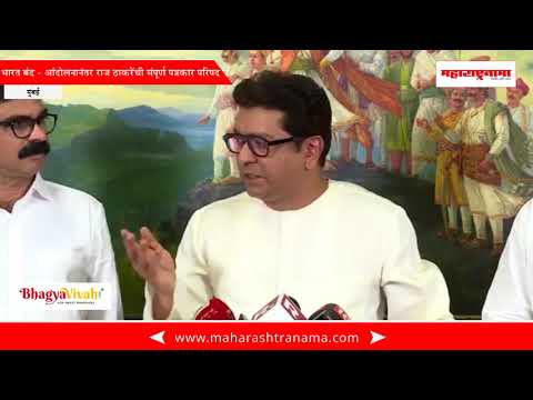 Raj Thackeray Press Conference after Successful BharatBand