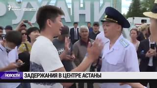 Задержания в центре Астаны / Новостим