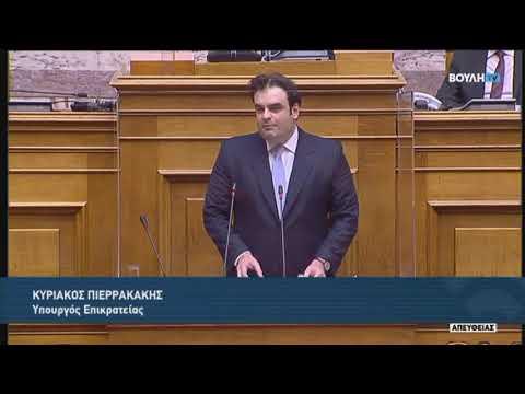 Κ.Πιερρακάκης (Υπουργός Επικρατείας και Ψηφιακής Διακυβέρνησης) (Προϋπολογισμός 2021)(12/12/2020)