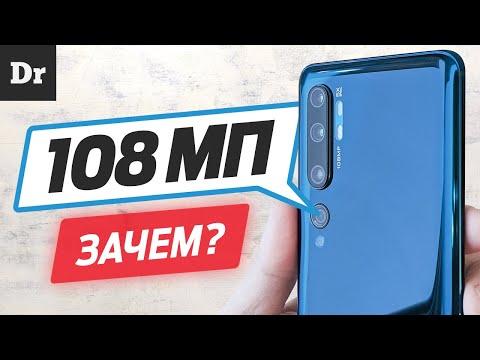 ОБЗОР Xiaomi Note 10: ЗАЧЕМ 108 МП?